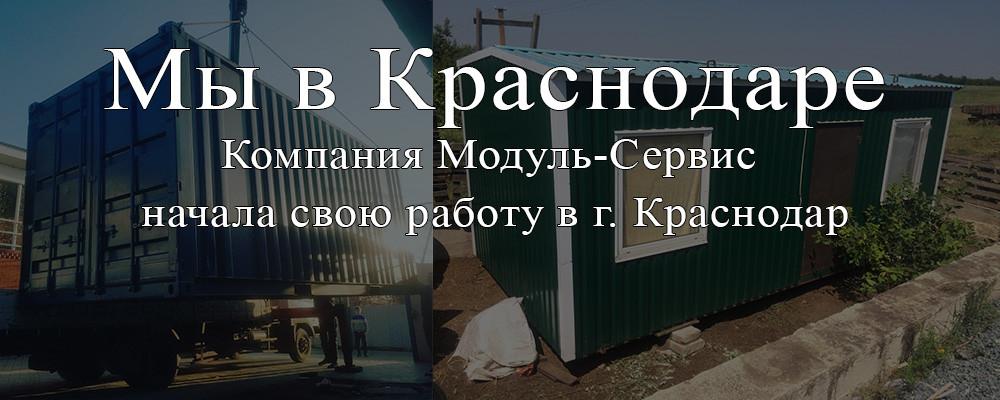 Компания Модуль-Сервис начала свою работу в г. Краснодар