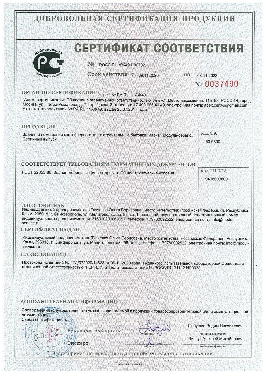 Сертификат на бытовки