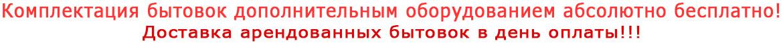 Стоимость аренды бытовок в Симферополе. Доставка по Крыму.